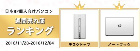 468_HP売れ筋ランキング_161204_01a