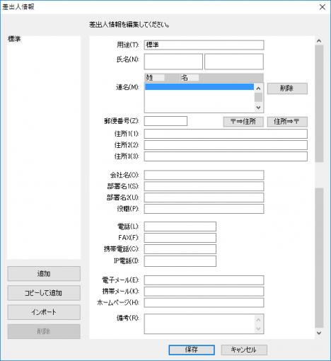 筆王ver21_差出人を登録する_02_項目