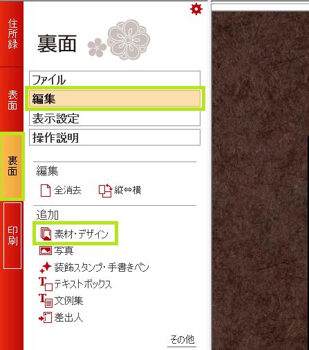 筆王ver21_裏面の作成_01s
