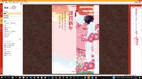 筆王ver21_裏面の作成_03