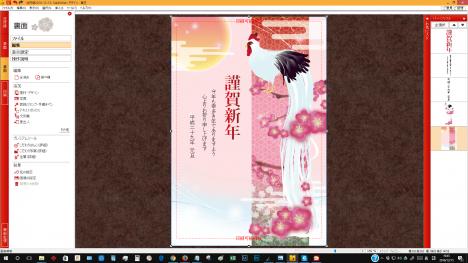 筆王ver21_裏面の作成_05b_文字の位置を変更