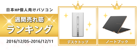 468_HP売れ筋ランキング_161211_01a_gold_01b