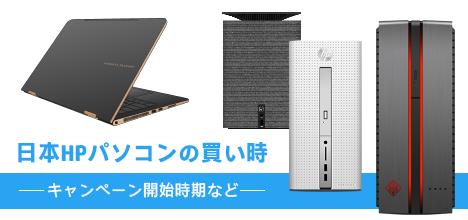 468x210_日本HPのパソコンの買い時_161222_02b