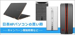 250_日本HPのパソコンの買い時_161222_02bs