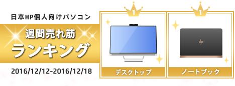 468_HP売れ筋ランキング_161218_01a_gold_01b