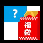 150_2017HP福袋_01a