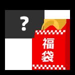 150_2017HP福袋_03a