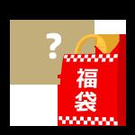 150_2017HP福袋_07a