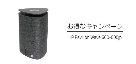 468_HP Pavilion Wave 600_お得なキャンペーン_161228_01a