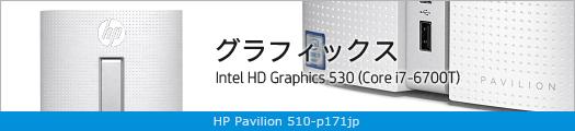 525x110_HP Pavilion 510-p171jp_グラフィックス_02a