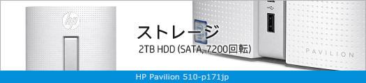 525x110_HP Pavilion 510-p171jp_ストレージ_02a