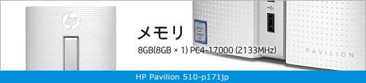 525x110_HP Pavilion 510-p171jp_メモリ_02a