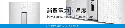 525x110_HP Pavilion 510-p171jp_消費電力_02a