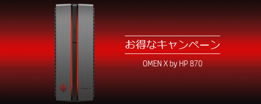 525_OMEN X by HP 870がお得_161202_01c
