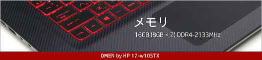 525x110_OMEN by HP 17-w105TX_メモリ_03a