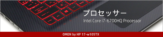 525x110_OMEN by HP 17-w105TX_プロセッサー_03a