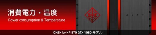 525x110_OMEN by HP 870-000jp_消費電力_03c