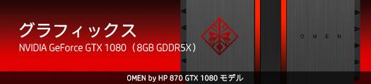 525x110_OMEN by HP 870-000jp_グラフィックス_03c
