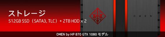 525x110_OMEN by HP 870-000jp_ストレージ_03c