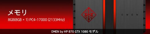 525x110_OMEN by HP 870-000jp_メモリ_03c
