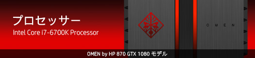 525x110_OMEN by HP 870-000jp_プロセッサー_03c