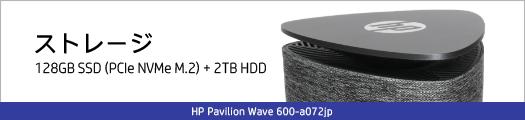 250x110_HP Pavilion Wave 600-a072jp_ストレージ_02a
