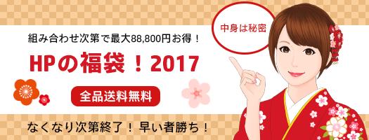 525_hpパソコン福袋2017_170106_01b