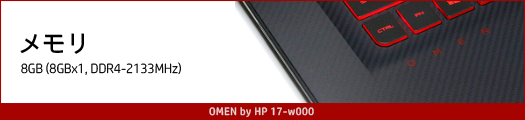 525x110_OMEN by HP 17_メモリ_02b