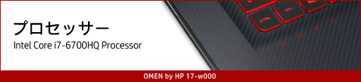 525x110_OMEN by HP 17_プロセッサー_02b
