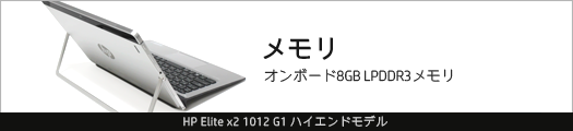 525x110_HP Elite x2 1012 G1_Core M7-6Y75_メモリ_02a