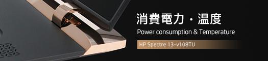 525x110_Spectre 13-v108TU_消費電力_01b