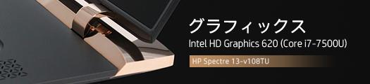 525x110_Spectre 13-v108TU_グラフィックス_01b