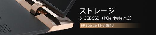 525x110_Spectre 13-v108TU_ストレージ_01b