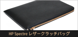 250x120_HP Spectre レザークラッチバック_170113_01c
