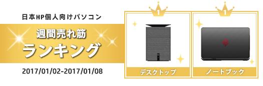 525_HP売れ筋ランキング_170108_desktop_01a