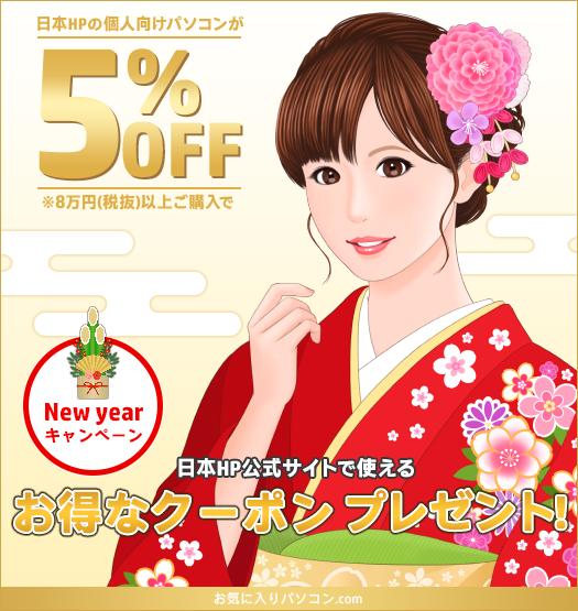525_HP 5%OFFクーポン_160101_03e_0116