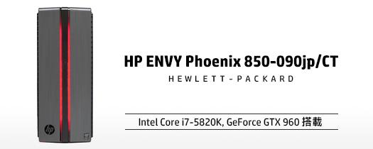 525_HP ENVY Phoenix 850-090jp_レビュー_150910_01c