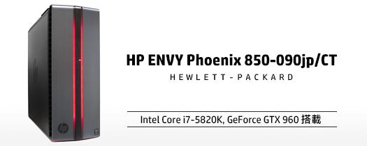 525_HP ENVY Phoenix 850-090jp_レビュー_150910_02b