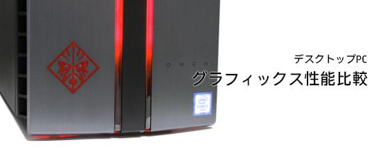 525_デスクトップPC_グラフィックス性能比較_170117_01a