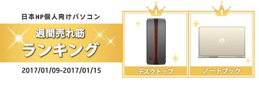 525_HP売れ筋ランキング_170115_01a