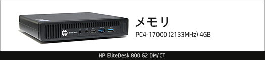 525x110_HP EliteDesk 800 G2 DM_メモリ_01a