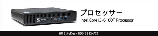 525x110_HP EliteDesk 800 G2 DM_プロセッサー_01a