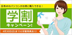 250_HP 学割キャンペーン_170201_04a