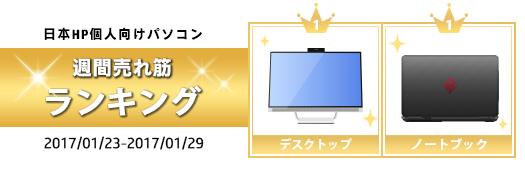 525_HP売れ筋ランキング_170129_01a