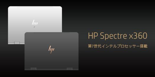 525_新型 HP Spectre x360 _170210_02a