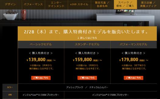 スクリーンショット_HP Spectre x360 13-ac000の納期4
