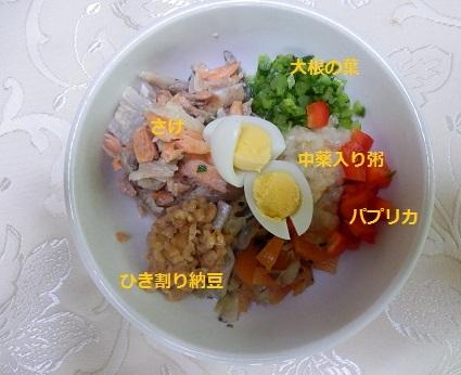 鮭と納豆ごはん