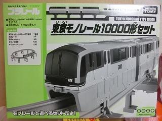 プラレール「東京モノレール10000形セット」外箱