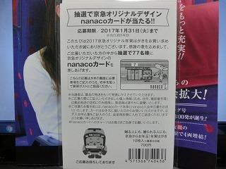 京急オリジナルデザインnanacoカードの応募ハガキ
