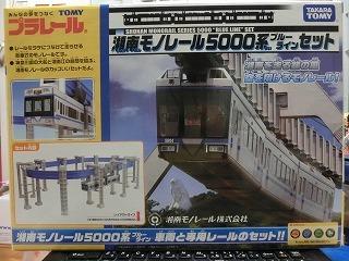 「湘南モノレール5000系ブルーラインセット」外箱